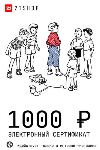 Подарочный сертификат электронный 1000 руб. (-)