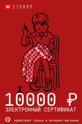Подарочный сертификат электронный 10000 руб. (-)