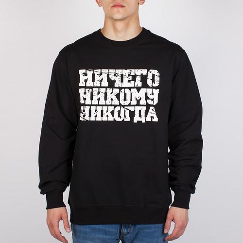 Толстовка OUTCAST Ничего Никому Никогда (Черный, L) цена в Москве и Питере