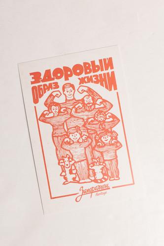 Открытка ЗАПОРОЖЕЦ х СОВЕТСКИЙ СПОРТ Zdoroviy Obraz Zhizny (Красный)