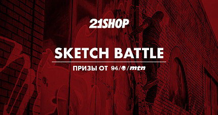 Sketch Battle от 21-Shop
